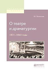 О театре и драматургии. 1831-1840 годы