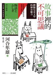 故事裡的不可思議:體驗兒童文學的神奇魔力: 河合隼雄孩子系列04