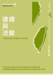 建構與流變: 「寫實主義」與臺灣小說生產
