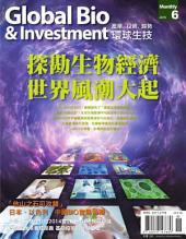 環球生技201506: 掌握大中華生技市場脈動‧亞洲專業華文生技產業月刊