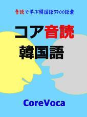 コア 音読 韓国語: 漢字の音読で学ぶ韓国語3700語彙 (楽しい韓国語の勉強法で自己啓発)