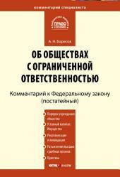Комментарий к Федеральному закону «Об обществах с ограниченной ответственностью» (постатейный)