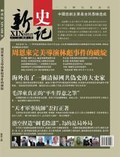 《新史記》第3期: 周恩來導演林彪事件的破綻