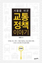 서울을 바꾼 교통 정책 이야기