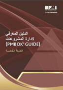 A Guide to the Project Management Body of Knowledge  Pmbok Guide     Fifth Ed   Arabic