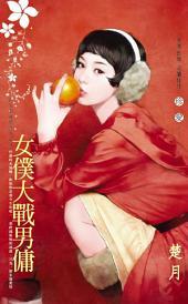 女僕大戰男傭~同人的妄想世界之五: 禾馬文化珍愛系列401