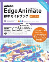 Adobe Edge Animate標準ガイドブック [CC/1.5対応]