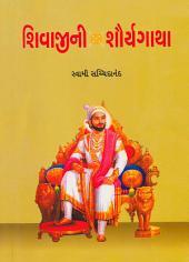 Shivajini Sauryagatha