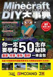 Minecraft(當個創世神)DIY大事典:我的世界: 方塊人的50招荒野求生秘技