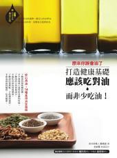 原來你誤會油了: 打造健康基礎,應該吃對油而非少吃油!