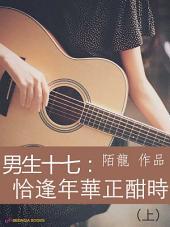 男生十七:恰逢年華正酣時(上)