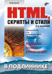 HTML, скрипты и стили, 2 изд.