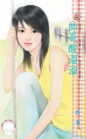 帥哥酸溜溜~愛情調味之一《限》: 禾馬文化甜蜜口袋系列437