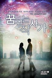 꿈꾸는 작사가 212화. 21장 - 가족사진, 빛바랜 앨범 (8)