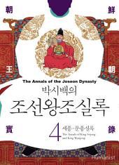 박시백의 조선왕조실록 4 - 세종·문종실록
