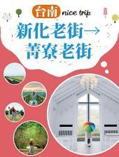 台南nice trip 路線6新化老街→菁寮老街