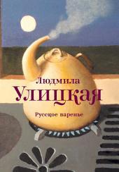 Русское варенье (сборник)