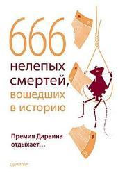 666 нелепых смертей, вошедших в историю. Премия Дарвина отдыхает...