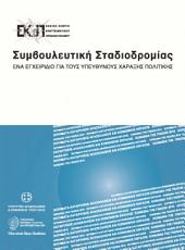 Career Guidance A Handbook for Policy Makers (Greek version): A Handbook for Policy Makers (Greek version)