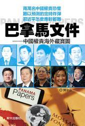 《巴拿馬文件》: 中國權貴海外藏寶圖