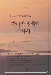 오아시스 성경강해 구약 6권: 가나안 정복과 사사시대