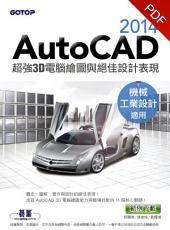 AutoCAD 2014超強3D電腦繪圖與絕佳設計表現 (電子書): (機械/工業設計適用)