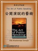 The Art of Public Speaking (公開演說的藝術)