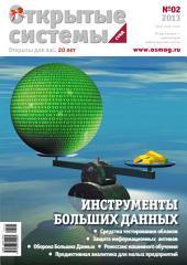 Открытые системы. СУБД: Выпуски 2-2013