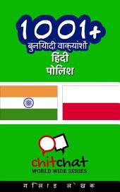 1001+ बुनियादी वाक्यांशों हिंदी - पोलिश