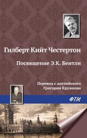 Посвящение Э.К. Бентли