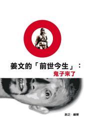 姜文的「前世今生」:鬼子來了: 鬼子來了