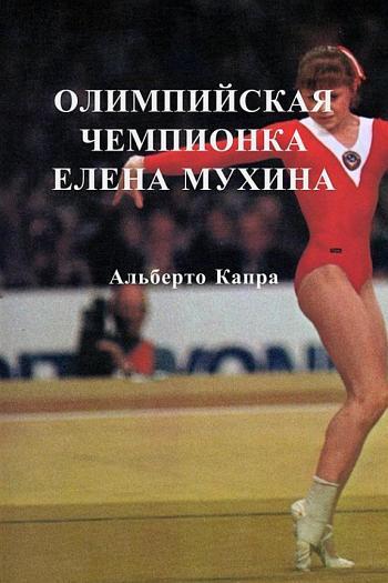 «Олимпийская чемпионка Елена Мухина» - этоистория ...
