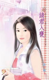 請君入甕~應家五虎之五: 禾馬文化甜蜜口袋系列153