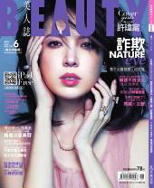 BEAUTY美人誌NO.175 (2015年6月號): 許瑋甯──詐欺NATURE eye