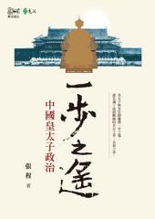 一步之遙: 中國皇太子政治