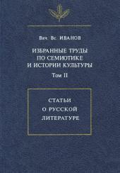 Избранные труды по семиотике и истории культуры. Том 2: Статьи о русской литературе