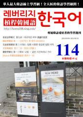槓桿韓國語學習週刊第114期: 最豐富的韓語自學教材