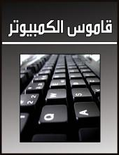 قاموس الكمبيوتر