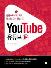 YouTube 유튜브: 콘텐츠로 스타 되고 광고로 수익 얻는
