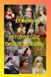 Русские исторические женщины