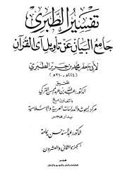 جامع البيان عن تأويل آي القرآن ((تفسير الطبري)) - ج22 - النجم -المنافقون