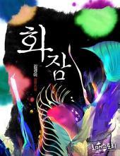 [세트] 화잠 (전2권/완결): 우유커플 무협시리즈