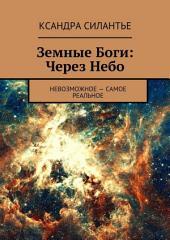 Земные Боги: Через Небо