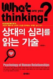상대의 심리를 읽는 기술(제3판): 표정과 행동으로 상대의 진심을 훔쳐보는 유쾌한 심리 읽기