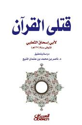قتلى القرآن: لأبي إسحاق الثعلبي المتوفى سنة (٤٢٧ هـ)