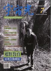 宇宙光雜誌399期: 鄉野教育從黑水縣開始
