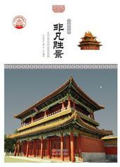 非凡勝景:北京著名的皇家園林