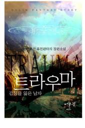 [연재] 트라우마 - 감정을 잃은 남자 124화