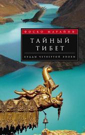 Тайный Тибет. Будды четвертой эпохи