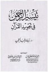 تيسير الرحمن في تجويد القرآن- ملون
